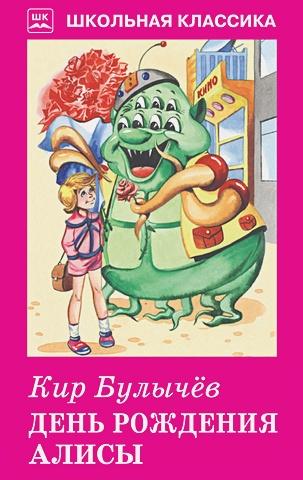 Булычев Кир - День рождения Алисы обложка книги