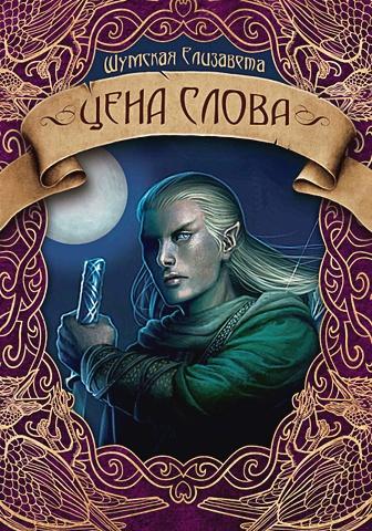 Шумская Е. - Цена слова обложка книги
