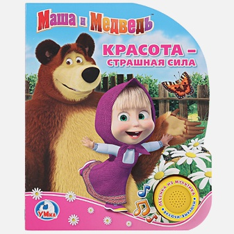 Маша и Медведь. Красота - страшная сила. (1 кнопка с песенкой)