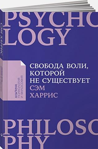 Харрис C. - Свобода воли, которой не существует + Покет обложка книги