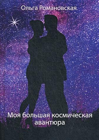 Романовская О. - Моя большая космическая авантюра обложка книги