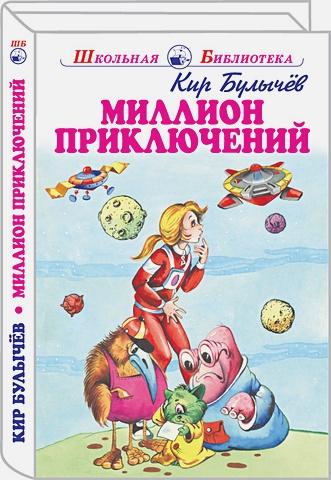 Булычев Кир - Миллион приключений обложка книги