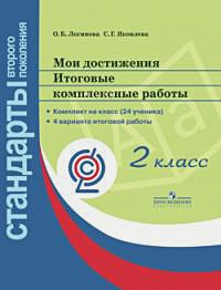 Логинова О.Б. - Логинова. Мои достижения. Итоговые комплексные работы. 2 кл./Стандарты 2-го пок. (ФГОС) (на 24 учен) + метод обложка книги