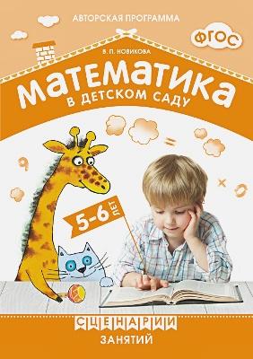 Новикова В. П. - ФГОС Математика в детском саду. Сценарии занятий c детьми 5-6 лет обложка книги