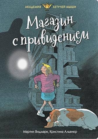 Видмарк М. - Магазин с привидением обложка книги