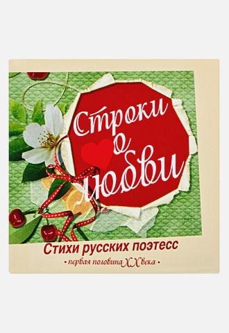 Нянковский М.А. - Строки о любви обложка книги
