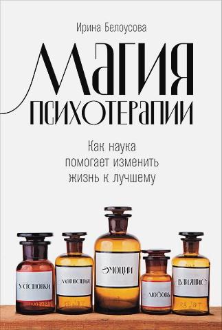 Белоусова И. - Магия психотерапии: Как наука помогает изменить жизнь к лучшему обложка книги