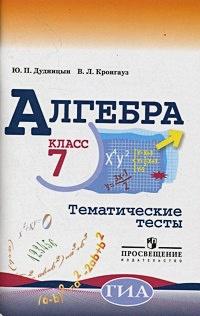 Дудницын Ю.П.,Кронгауз В.Л. - Дудницын. Алгебра. 7 кл. Тематические тесты. ГИА. (к уч. Макарычева) обложка книги