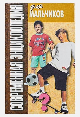 Белов Н.В. - Современная энциклопедия для мальчиков обложка книги