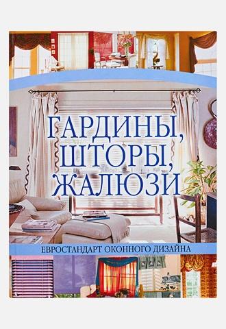 Белов Н.В. - Гардины, шторы, жалюзи обложка книги