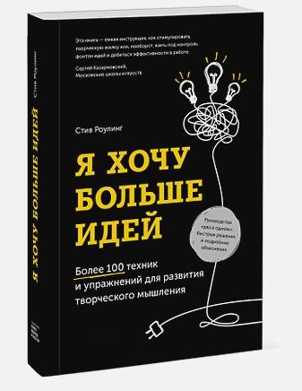 Стив Роулинг - Я хочу больше идей. Более 100 техник и упражнений для развития творческого мышления обложка книги
