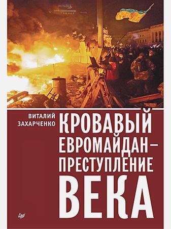 Захарченко В Ю - Кровавый евромайдан — преступление века Трагедия Украины открыла эпоху террора и войн в Европе обложка книги