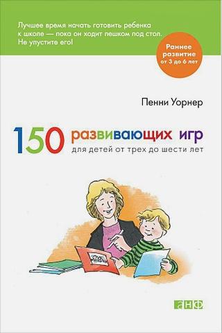 Уорнер П. - 150 развивающих игр для детей от трех до шести лет обложка книги