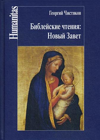 Чистяков Г.П. - Библейские чтения: Новый завет обложка книги