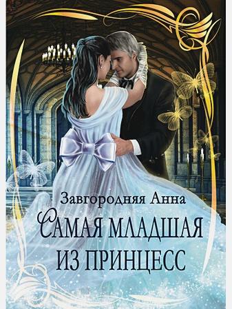 Завгородняя А. - Самая младшая из принцесс. Завгородняя А. обложка книги
