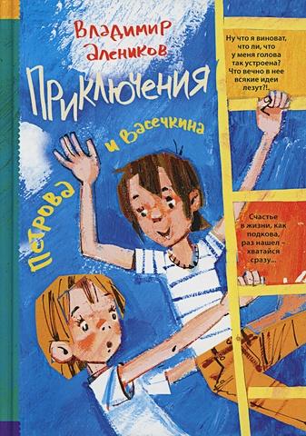 Алеников В.М. - Приключения Петрова и Васечкина обложка книги