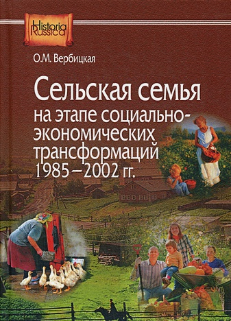 Вербицкая О.М. - Сельская семья на этапе социально-экономических трансформаций 1985–2002 гг обложка книги