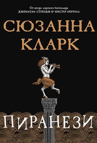 Кларк С. - Пиранези обложка книги