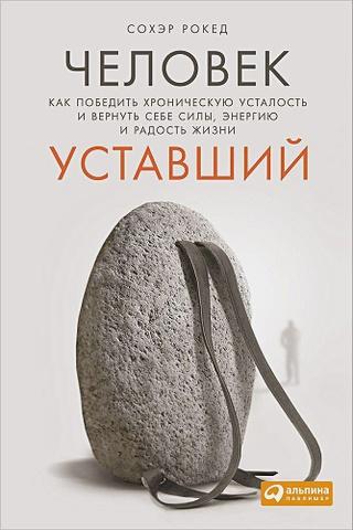 Рокед С. - Человек уставший: Как победить хроническую усталость и вернуть себе силы, энергию и радость жизни обложка книги