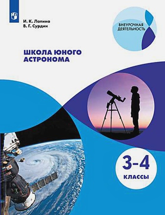 Лапина И.К. , Сурдин В.Г. - Лапина. Школа юного астронома. 3-4 классы. Учебное пособие. обложка книги