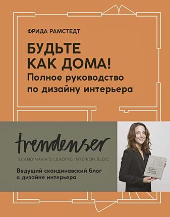 Рамстедт Ф. - Будьте как дома! Полное руководство по дизайну интерьера обложка книги