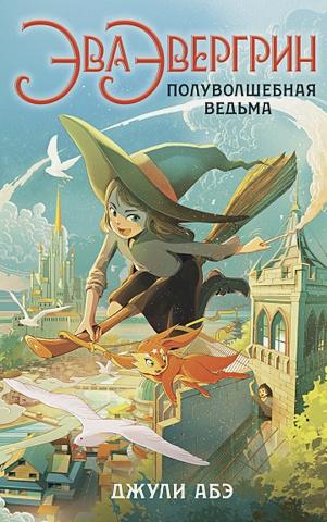 Абэ Дж. - Эва Эвергрин, полуволшебная ведьма обложка книги