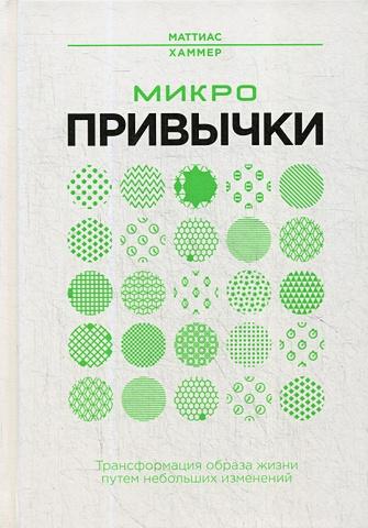 Хаммер М. - Микропривычки: трансформация образа жизни путем небольших изменений обложка книги