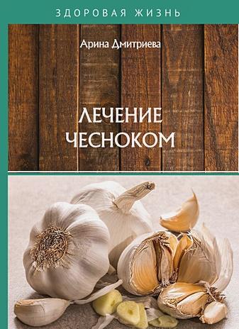 Дмитриева А. - Лечение чесноком обложка книги