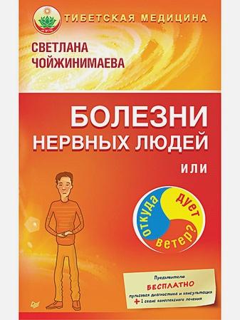 Чойжинимаева С Г - Болезни нервных людей, или Откуда дует ветер? Тибетская медицина обложка книги