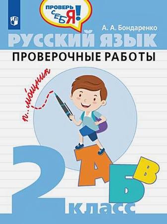 Бондаренко А.А - Бондаренко. Русский язык. 2 кл. Проверочные работы / Проверь себя! обложка книги