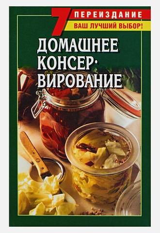 Ничипорович Л.И. - Домашнее консервирование обложка книги