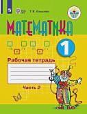 Алышева Т.В., - Алышева. Математика. 1 кл. Р/т в 2-х ч. Ч.2 (VIII вид). обложка книги