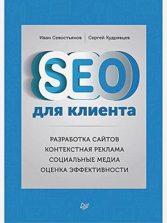 Севостьянов И О - SEO для клиента обложка книги