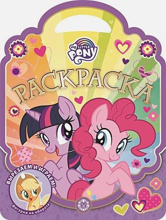 Мой маленький пони № РСУ 2003 Раскраска-сумочка