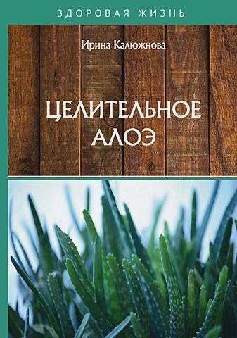 Калюжнова И. - Целительное алоэ обложка книги