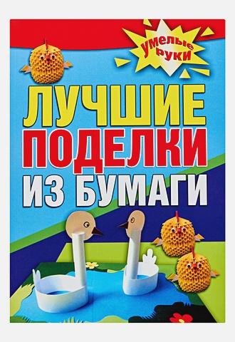 Белякова О.В. - Лучшие поделки из бумаги обложка книги
