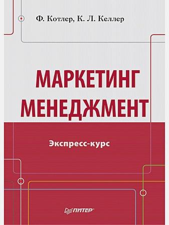 Котлер Ф - Маркетинг менеджмент. Экспресс-курс обложка книги