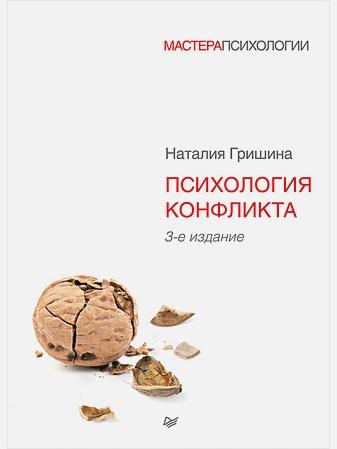 Гришина Н В - Психология конфликта. 3-е изд. обложка книги