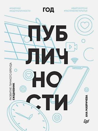 Мавричева А. - Год публичности обложка книги