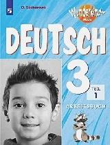 Захарова О. Л. - Захарова. Немецкий язык. Рабочая тетрадь. 3 класс В 2-х ч. Ч. 1 обложка книги