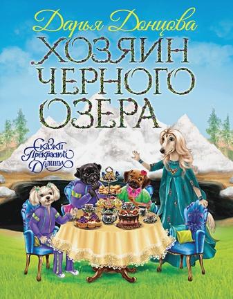 Донцова Дарья Аркадьевна - Хозяин Черного озера (с автографом) обложка книги