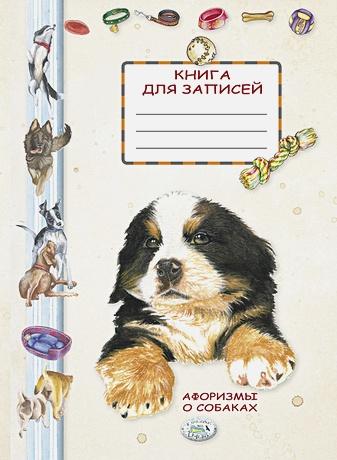 Книга д/записей. Афоризмы о собаках