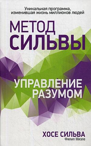Сильва Х., Миэле Ф. - Метод Сильвы. Управление разумом. (пер.) обложка книги