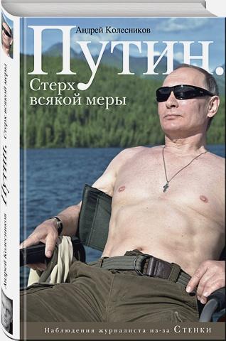Андрей Колесников - Путин. Стерх всякой меры обложка книги