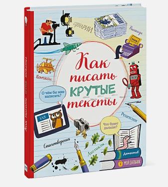 Луи Стоуэлл - Как писать крутые тексты обложка книги