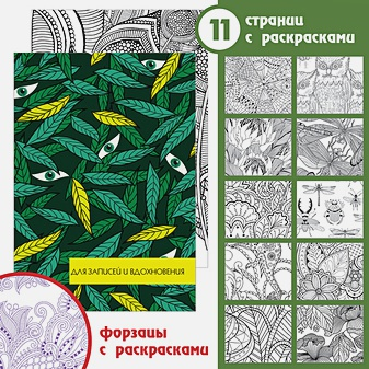 Paper Art. Волшебный сад (A6, 80л. Творческий-диз. блок)
