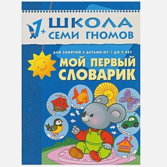 Денисова Д. - ШколаСемиГномов Развитие и обуч.детей от 1 до 2 лет Мой первый словарик обложка книги