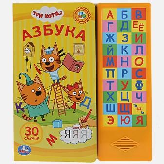 """""""Умка"""". Три кота. Азбука (30 звуковых кнопок). Формат: 254х295мм. Объем: 16 стр. в кор.20шт"""