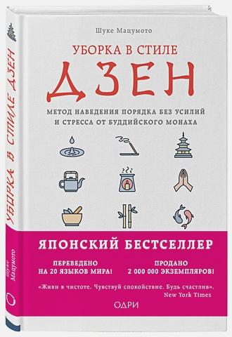 Шуке Мацумото - Уборка в стиле дзен. Метод наведения порядка без усилий и стресса от буддийского монаха обложка книги