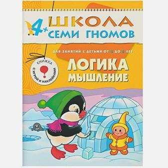 ШколаСемиГномов 4-5 лет Логика,мышление Книга с игрой и наклейками